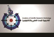 صورة تعرف على التخصصات المطلوبة لـ منح البحث العلمي الاستثنائية