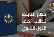صورة بالفيديو..الحكومة تطلق 25 خدمة جديدة للمواطنين عبر المحمول