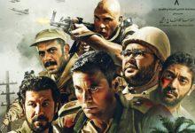 صورة عرض فيلم «الممر» فى الإمارات والأردن ولبنان