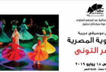 صورة عامر التوني يعلن عن أحدث حفلاته بساقية الصاوي