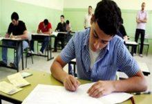صورة التعليم تعلن عن شروط دخول الطلبة لامتحانات الثانوية