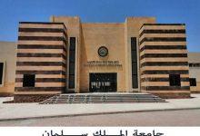 صورة جامعة الملك سلمان تستقبل طلابها وسط إجراءات احترازية من كورونا