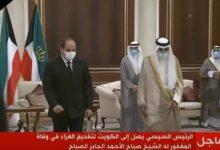 صورة الرئيس يعود لأرض بعد تقديم العزاء في أمير الكويت